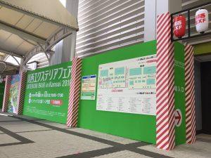 関西エクステリアフェア写真