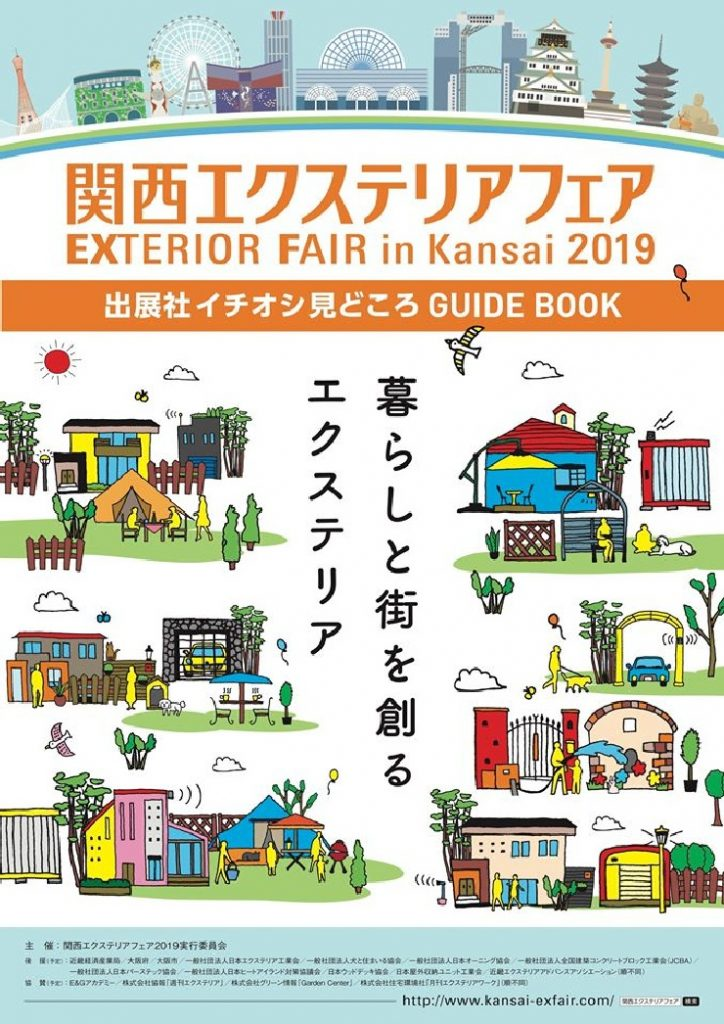 関西エクステリアフェア 2019